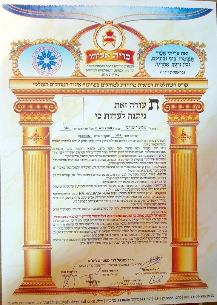 תעודת מוהל - אליעזר שוחט